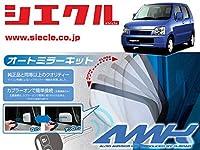 [シエクル]MC21S_MC22S ワゴンR(H10/10 -)用電動格納ミラーオートクローザー[ドアロック_ミラー連動[AMK-M09B]
