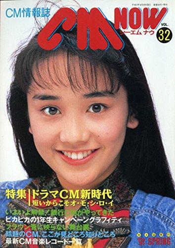 CM NOW (シーエム・ナウ) '91 SPRING Vol.32