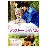 ラブリー・ライバル[DVD]
