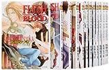 FLESH&BLOOD 文庫 1-24巻セット (キャラ文庫)