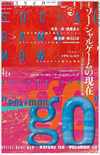 ユリイカ 2017年2月号 特集=ソーシャルゲームの現在 ―『Pokémon GO』のその先―