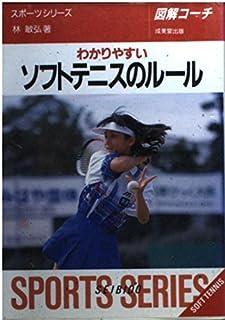 図解コーチ わかりやすいソフトテニスのルール〈99年版〉 (スポーツシリーズ)