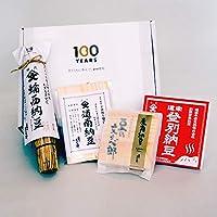 【豆の文志郎】 ギフトセット 【百年納豆】創業100年を記念した納豆セット