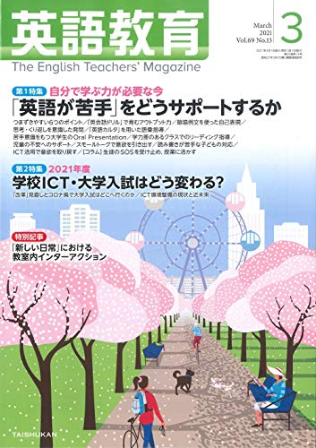 英語教育 2021年 03 月号 [雑誌]