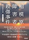 相模原障害者殺傷事件 (朝日文庫)