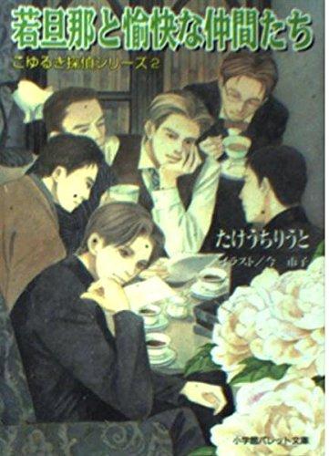 若旦那と愉快な仲間たち―こゆるぎ探偵シリーズ〈2〉 (パレット文庫)の詳細を見る