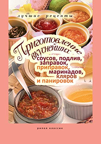Preparation of Delicious Sauces, Dips, Dressings, Pripravok, Pickles, Tempura and Panirovok
