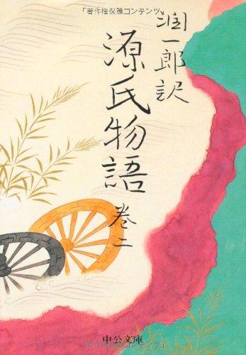 潤一郎訳 源氏物語 (巻2) (中公文庫 (た30-20))