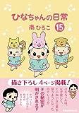 ひなちゃんの日常15 (産経コミック)