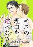 キスの理由を述べなさい-理系教師がデレるまで- (BL☆美少年ブック)