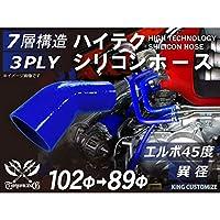 ハイテクノロジー シリコンホース エルボ 45度 異径 内径 Φ89→Φ102mm ブルー ロゴマーク無し インタークーラー ターボ インテーク ラジェーター ライン パイピング 接続ホース 汎用品