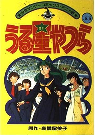 うる星やつら(アニメ版) 33 (少年サンデーコミックス)