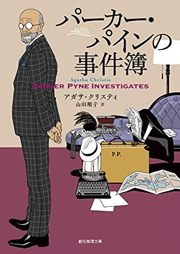 パーカー・パインの事件簿【新訳版】 (創元推理文庫)