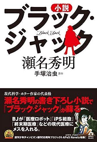小説 ブラック・ジャック (APeS Novels)