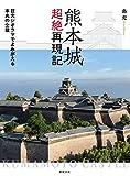 熊本城超絶再現記 巨大ジオラマでよみがえる本丸の全貌 - 島 充, 新紀元社