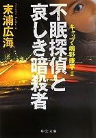 不眠探偵と哀しき暗殺者 - キャップ・嶋野康平II (中公文庫)