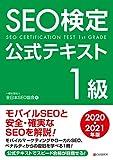 SEO検定公式テキスト 1級 2020・2021年版