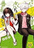 パシリな僕と恋する番長さん (2) (角川コミックス・エース)