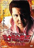難波金融伝 ミナミの帝王 野良犬の記憶(Ver.56)[DVD]