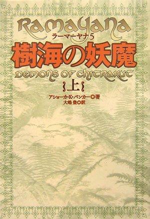 樹海の妖魔〈上〉―ラーマーヤナ〈5〉 (ラーマーヤナ 5)