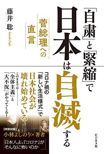 「自粛」と「緊縮」で日本は自滅する - 藤井聡