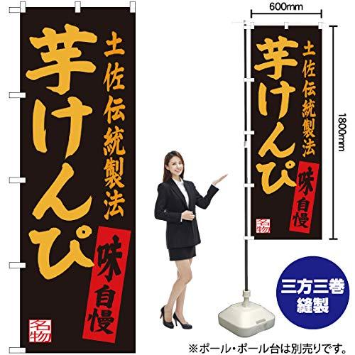 のぼり旗 芋けんぴ 土佐伝統製法 SNB-3450 (受注生産)