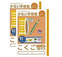ナカバヤシ ノート かるい学習帳 ロジカルエアーB5 2冊パック (こくご 18マス)