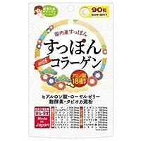 ジャパンギャルズ 国内産 すっぽん with コラーゲン 90粒