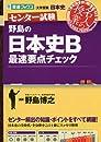 センター試験 野島の日本史B最速重点チェック