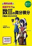 坂田アキラの 数IIIの微分積分が面白いほどわかる本 (坂田アキラの理系シリーズ)