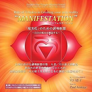 『MANIFESTATION - 「現実化」のための誘導瞑想』のカバーアート