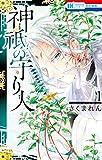神祇の守り人 1 (花とゆめコミックス)