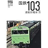 【Amazon.co.jp 限定】国鉄103系通勤形電車 (Amazon限定特典:103系デビュー当時のパンフレットPDF版データ (旅鉄車両ファイル))