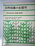 自然保護の生態学―野生生物の保護と管理 (1979年)