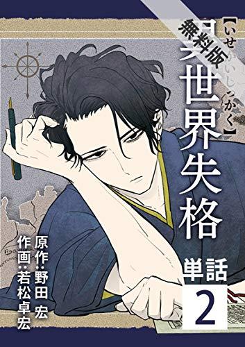 異世界失格【単話】(2)【期間限定 無料お試し版】 (ビッグコミックス)