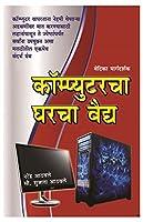 Computercha Gharchanvidya (Marathi)