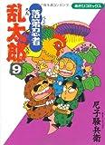 落第忍者乱太郎 9 (あさひコミックス)