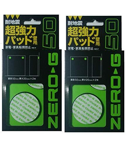 家具家電転倒防止 耐震免震制震 半連続発泡エラストマー 「ZERO-G 50」 直径50mm×厚み20mm 2個入