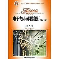 电子支付与网络银行(第三版)(经济管理类课程教材·金融系列)