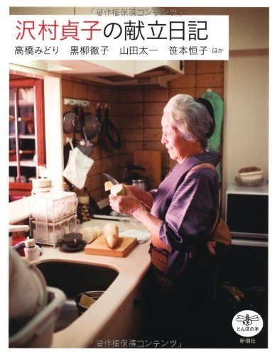 沢村貞子の献立日記 (とんぼの本)