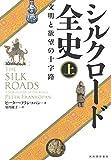 シルクロード全史 上: 文明と欲望の十字路