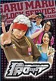 猿ロック DVD-BOX[DVD]