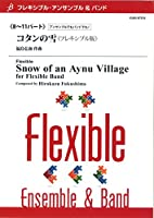 FLMS87010 フレキシブルアンサンブル&バンド《8~11パート》 コタンの雪/福島弘和