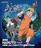 劇場版NARUTO-ナルト- 大興奮!みかづき島のアニマル騒動だ...[Blu-ray/ブルーレイ]