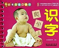 幼福宝宝口袋书:识字