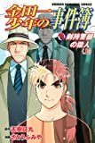 金田一少年の事件簿 剣持警部の殺人 上 (少年マガジンコミックス)