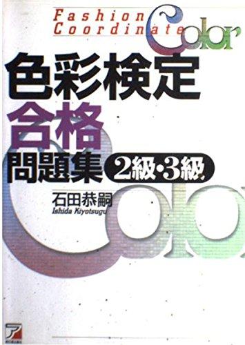 色彩検定合格問題集 2級・3級 (アスカビジネス)の詳細を見る