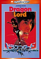 ドラゴンロード デジタル・リマスター版 [DVD]