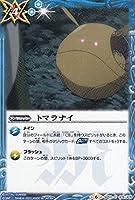 バトルスピリッツ SD53-015 トマラナイ (C コモン) コラボスターター ガンダム OPERATION 00