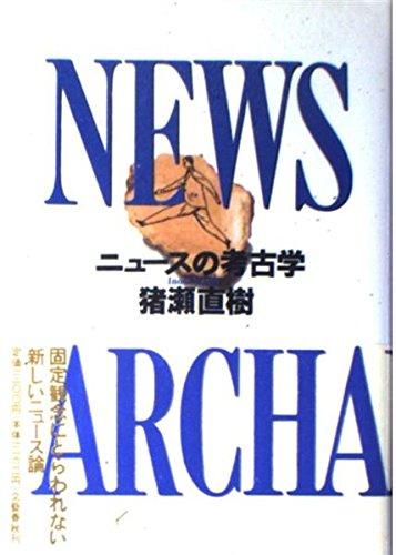 ニュースの考古学